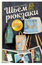 Шьем рюкзаки. 15 модных проектов. Бахлер Тереза