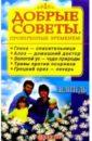 Добрые советы, проверенные временем. Книга 1 отсутствует советское домоводство и кулинария советы проверенные временем