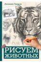 Рисуем животных, Чиварди Джованни Гульельмо