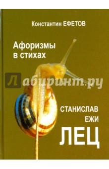 Ефетов Константин Александрович » Афоризмы в стихах. Станислав Ежи ЛЕЦ