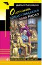 Одиноким предоставляется папа Карло, Калинина Дарья Александровна