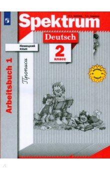 Немецкий язык. 2 класс. Рабочая тетрадь. В 2 частях. Часть 1. Прописи от Лабиринт