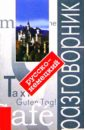 Русско-немецкий разговорник с путеводителем. - 2-е изд.