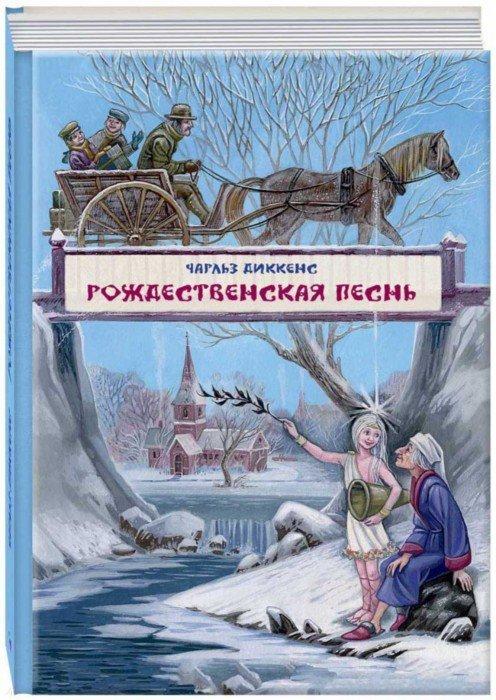 Иллюстрация 1 из 59 для Рождественская песнь в прозе - Чарльз Диккенс | Лабиринт - книги. Источник: Лабиринт