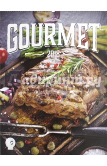 2018 Календарь Gourmet 48*64 (PGN-4982)