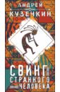 Свинг странного человека, Кузечкин Андрей