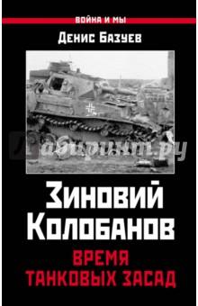 Зиновий Колобанов. Время танковых засад раскаленная броня танкисты 1941 года