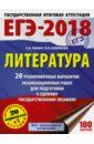 Обложка ЕГЭ-18. Литература. 20 тренировочных вариантов экзаменационных работ