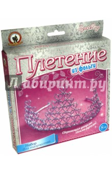 Набор Плетение из фольги Диадема (50041/05041) наборы для творчества русский стиль плетение из фольги