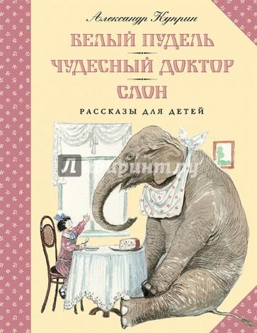 Белый пудель. Чудесный доктор. Слон, Куприн Александр Иванович