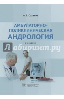 Амбулаторно-поликлиническая андрология теплов с горнаева е и др все о женских половых инфекциях