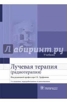 Лучевая терапия (радиотерапия). Учеб��ик для ВУЗов брюсов п г клиническая онкология