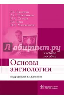 Основы ангиологии. Учебное пособие наноэлектроника учебное пособие