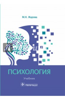 Психология. Учебник для СПО учебники феникс медицинская психология учебник