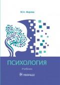Психология. Учебник для СПО