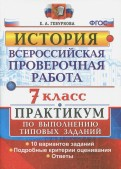 ВПР. История. 7 класс. Практикум. ФГОС