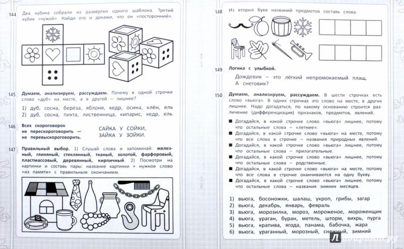 Иллюстрация 1 из 15 для 365 + 5 заданий на логику и смекалку. ФГОС - Татьяна Воронина   Лабиринт - книги. Источник: Лабиринт