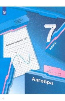Алгебра. 7 класс. Рабочая тетрадь. В 2 частях. Часть 2. ФГОС алгебра 7 класс рабочая тетрадь часть 2