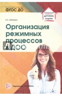 Организация режимных процессов в ДОО. ФГОС ДО