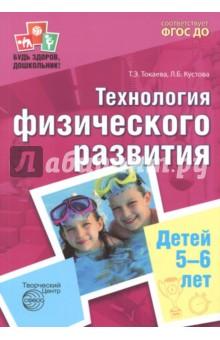 Технология физического развития детей 5-6 лет. ФГОС ДО тренируем пальчики пособие для детей 5 6 лет