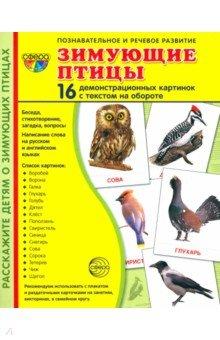 Демонстрационные картинки Зимующие птицы (16 картинок)