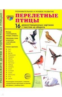 Демонстрационные картинки Перелетные птицы (16 картинок)