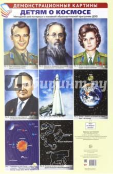 Детям о космосе. Методический материал к основной образовательной программе ДОО (8 плакатов)