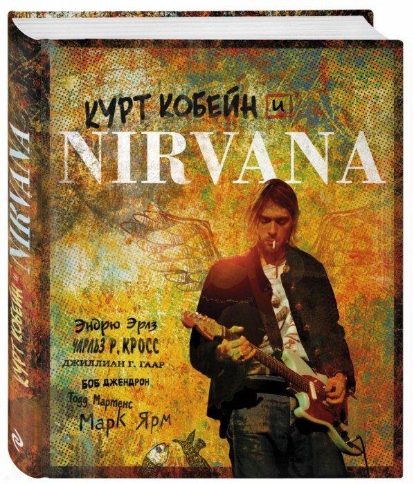 Иллюстрация 1 из 43 для Курт Кобейн и Nirvana - Блейксберг, Кросс, Эрлз | Лабиринт - книги. Источник: Лабиринт
