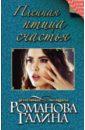 Романова Галина Владимировна Пленная птица счастья галина романова пленная птица счастья