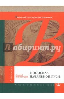 В поисках начальной Руси (Латинский след в русском этногенезе)