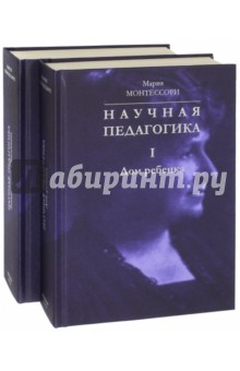 Научная педагогика. Комплект в 2-х томах