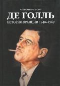 Де Голль. История Франции 1940-1969