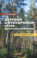 Деревья и кустарники лесов Центральной России. Атлас-определитель