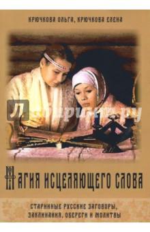 Магия исцеляющего слова. Старинные русские заговоры, заклинания, обереги и молитвы отсутствует старинные русские водевили
