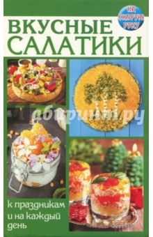 Вкусные салатики. К праздникам и на каждый день плотникова т такие вкусные салаты…