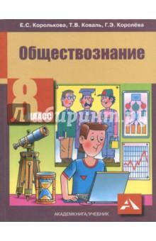 Обществознание 8 Класс Учебник скачать