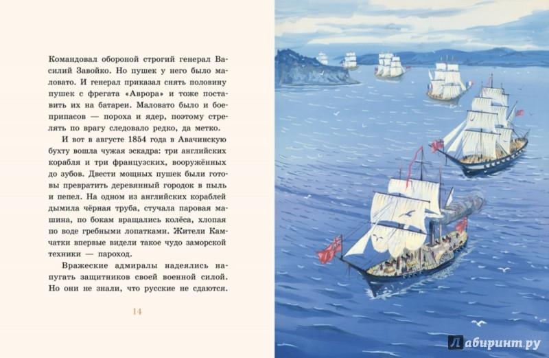 Иллюстрация 4 из 33 для Оборона - Павел Калмыков | Лабиринт - книги. Источник: Лабиринт