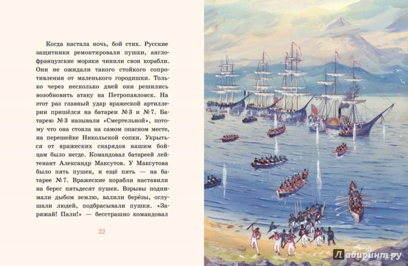 Иллюстрация 5 из 33 для Оборона - Павел Калмыков | Лабиринт - книги. Источник: Лабиринт