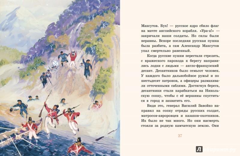 Иллюстрация 6 из 33 для Оборона - Павел Калмыков | Лабиринт - книги. Источник: Лабиринт