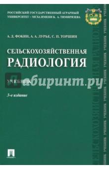 Сельскохозяйственная радиология. Учебник