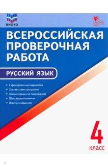 Русский язык. 4 класс. Всероссийская проверочная работа (ВПР)