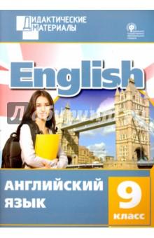 английский язык 9 класс мария вербицкая учебник