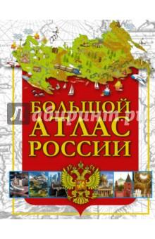Большой атлас России самые красивые места россии