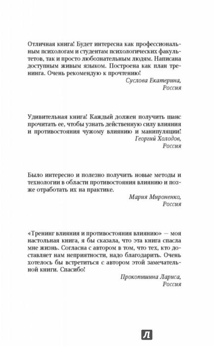 Иллюстрация 1 из 15 для Тренинг влияния и противостояния влиянию - Елена Сидоренко | Лабиринт - книги. Источник: Лабиринт