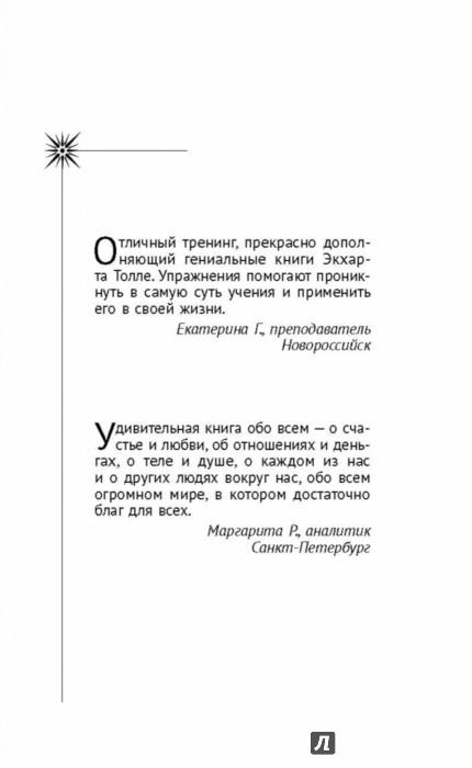 Иллюстрация 1 из 15 для Тренинг на основе идей Экхарта Толле. Новая жизнь - Марк Бакнер | Лабиринт - книги. Источник: Лабиринт