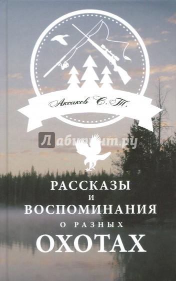 Рассказы и воспоминания о разных охотах, Аксаков Сергей Тимофеевич