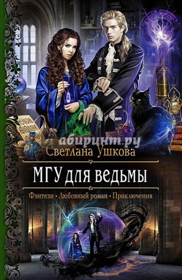 МГУ для ведьмы, Ушкова Светлана Васильевна