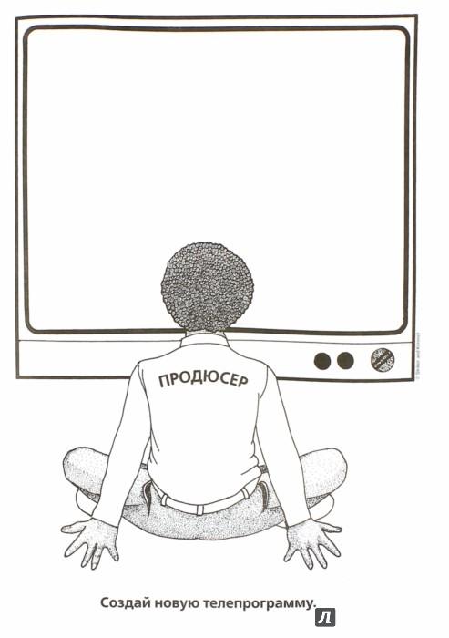 Иллюстрация 1 из 7 для Антираскраска. Зеленая - Страйкер, Киммель   Лабиринт - книги. Источник: Лабиринт
