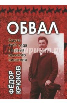 Обвал: Смута 1917 года глазами русского писателя обвал смута 1917 года глазами русского писателя
