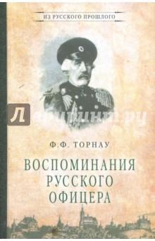 Воспоминания русского офицера воспоминания кавказского офицера